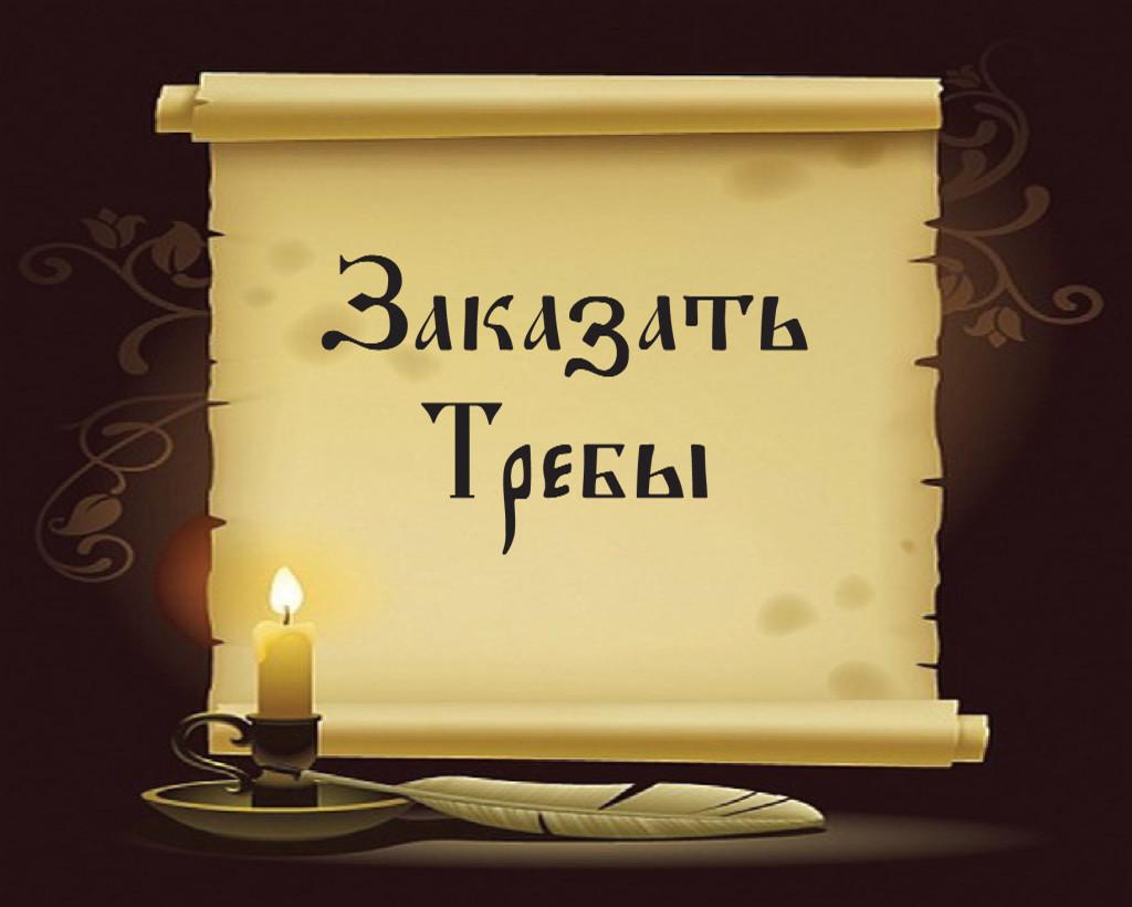 Заказать требы 'Храм во имя мученика Иоанна Воина г. Ковров'